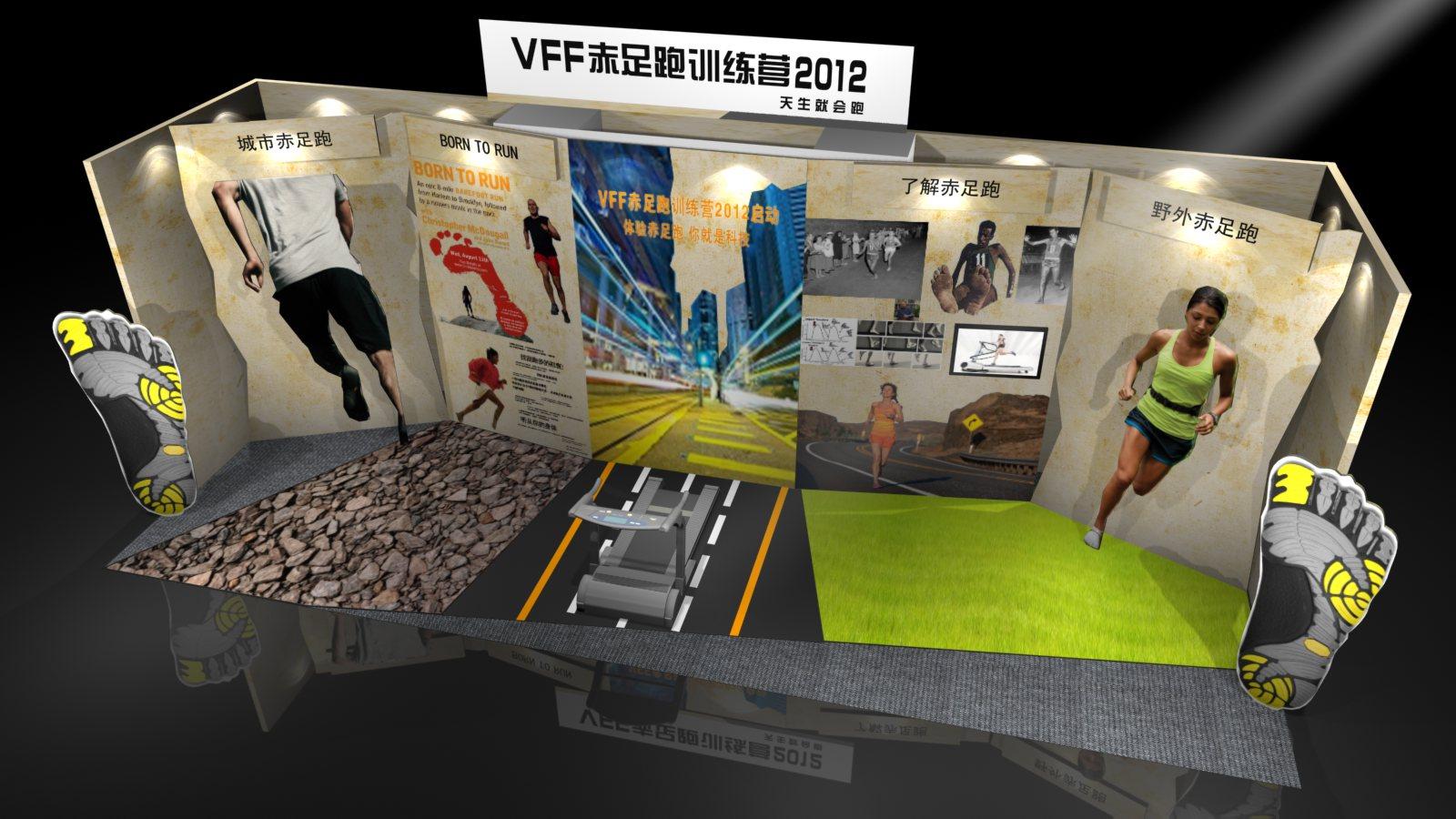 https://www.gruppomatches.com/portfolio/vibram-beijing-design-week/